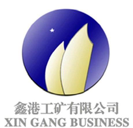 兖州市鑫港工矿机械有限公司